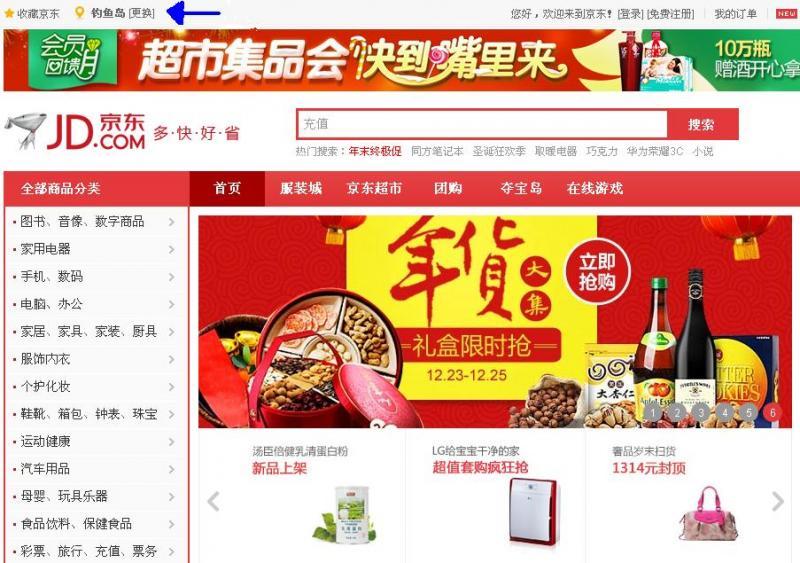 achat site chinois