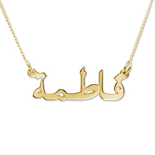 chaine en or prenom