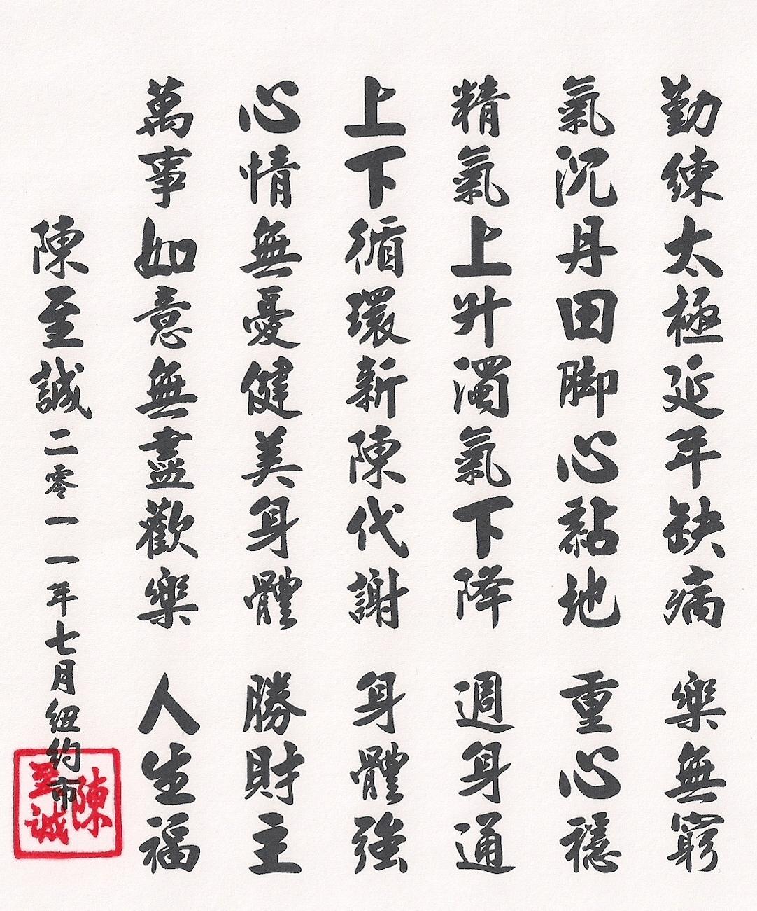 taichi chen